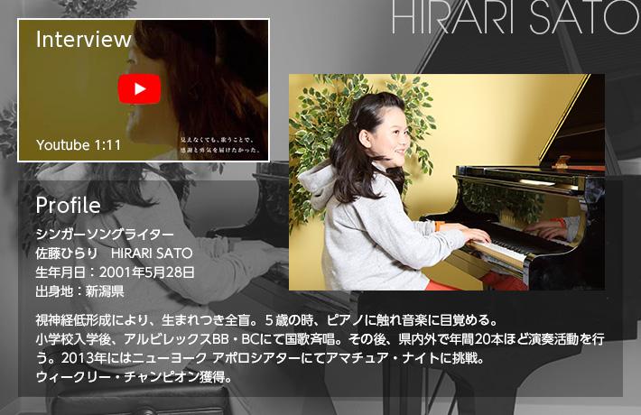 佐藤ひらりさん(シンガーソングライター) プロフィール