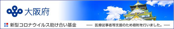 大阪府 新型コロナウィルス助け合い基金