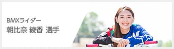 BMXライダー 朝比奈綾香選手