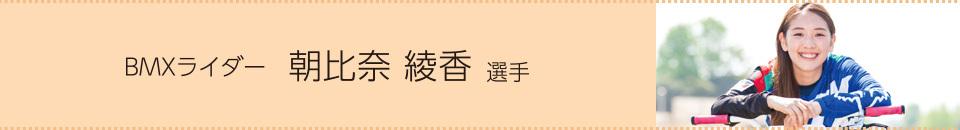 朝比奈綾香選手 応援ページ応援ページ