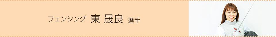 東晟良選手 応援ページ応援ページ