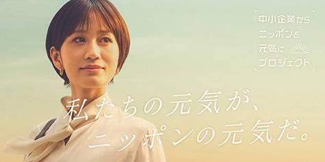 私たちの元気が、ニッポンの元気だ。 | 中小企業からニッポンを元気にプロジェクト
