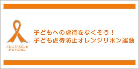 子どもへの虐待をなくそう!子ども虐待防止オレンジリボン運動