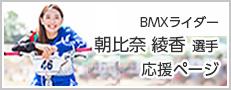 BMXライダー朝比奈綾香選手応援ページ