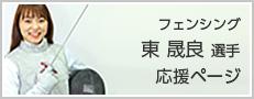フェンシング東晟良選手応援ページ