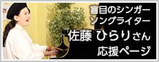 盲目のシンガーソングライター佐藤ひらりさん応援ページ