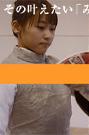フェンシング 東晟良選手