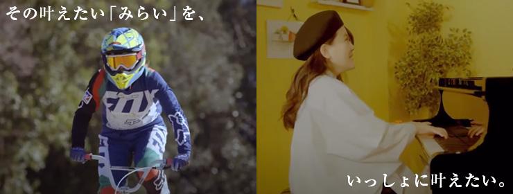 TVCM特設ページ