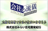 テレビ放送 日経CNBC「会社の流儀」で放映されました。
