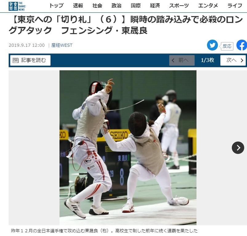 【東晟良】第72回全日本選手権大会 個人戦女子フルーレで見事ベスト4に進出しました