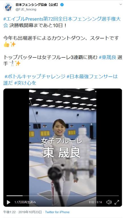 【東晟良】第72回全日本選手権大会決勝戦に出場します