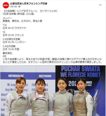 【東晟良】シニア女子フルーレ W杯ポーランド大会 団体戦にて、6位となりました!