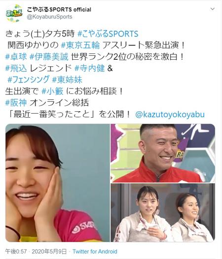 【東晟良】5/9、10、13に姉妹でテレビ出演(テレビ電話)しました