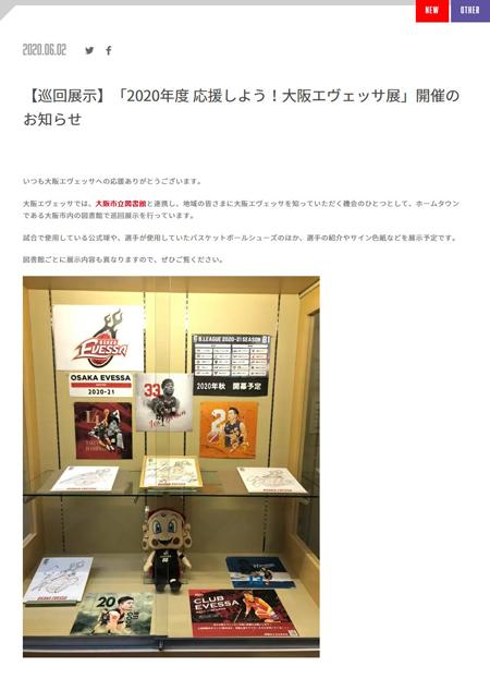 【大阪エヴェッサ】大阪市内の図書館で巡回展示「2020年度 応援しよう!大阪エヴェッサ展」