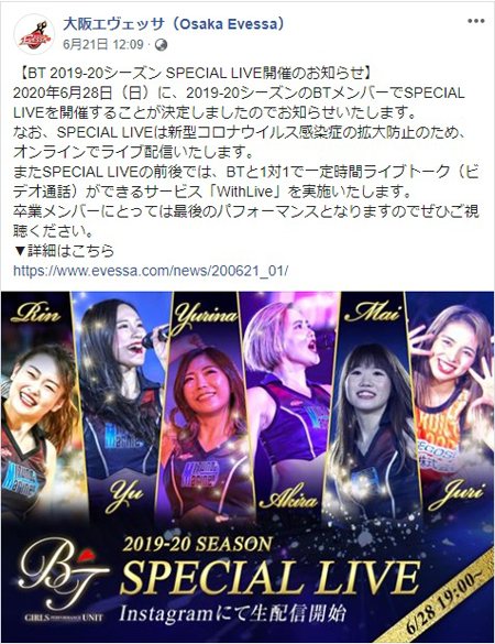 【大阪エヴェッサ】ガールズパフォーマンスユニット「BT」がオンラインでライブ配信
