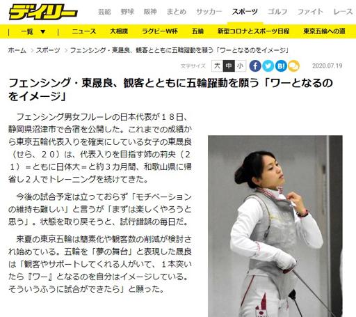 【東晟良】「フェンシング男女フルーレ日本代表 公開合宿」にて取材されました
