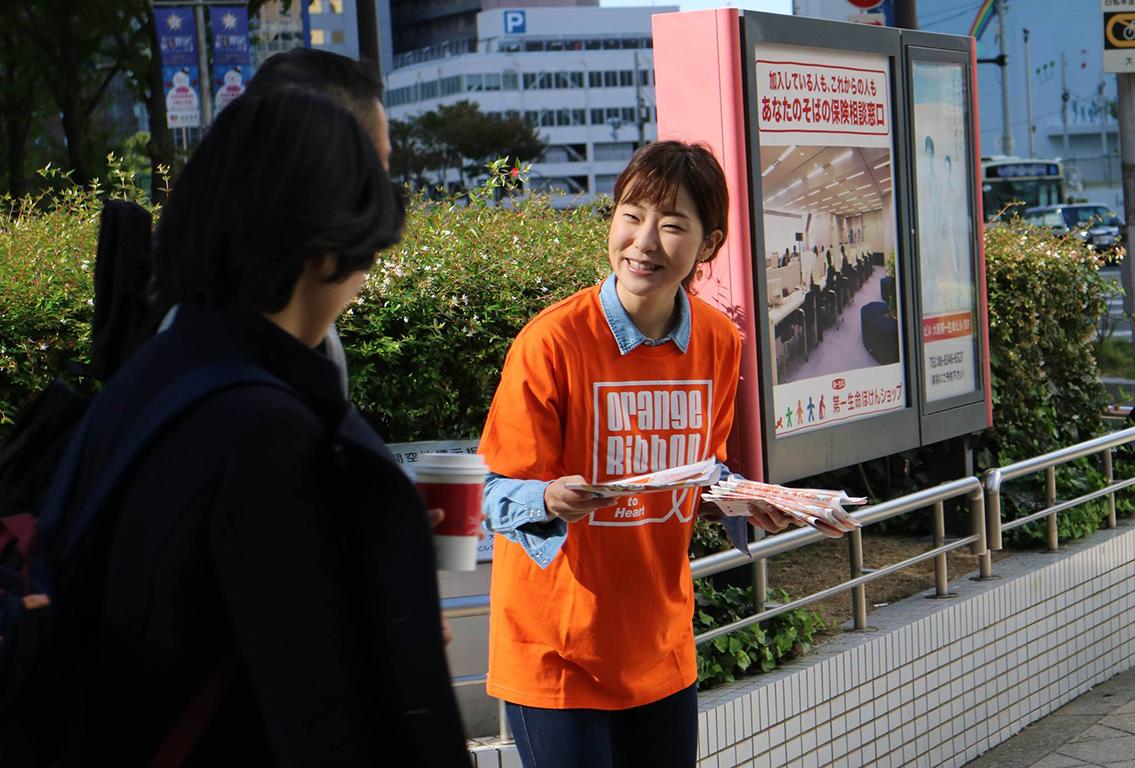 【オレンジリボン運動】2016年・全国一斉!オレンジリボン街頭啓発キャンペーン