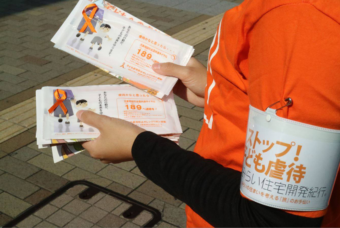 【オレンジリボン運動】2017年・全国一斉!オレンジリボン街頭啓発キャンペーン
