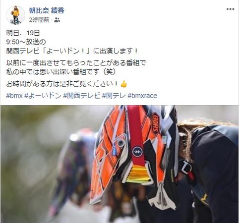 【朝比奈綾香】関西テレビ放送(カンテレ)「よーいドン!」に出演します