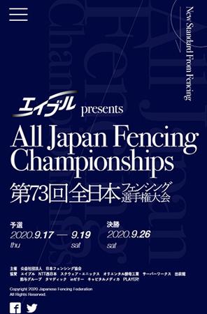 【東晟良】「第73回全日本フェンシング選手権大会」に出場します