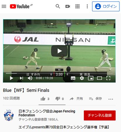 【東晟良】「第73回全日本フェンシング選手権大会」の映像が公開されました