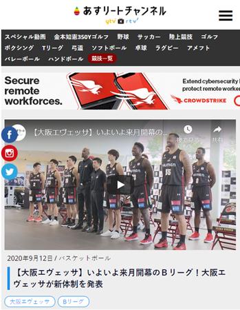【大阪エヴェッサ】10月開幕のBリーグ。大阪エヴェッサの新体制が発表されました