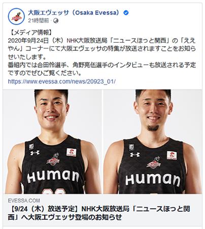 【大阪エヴェッサ】NHK大阪放送局「ニュースほっと関西」で放送されます