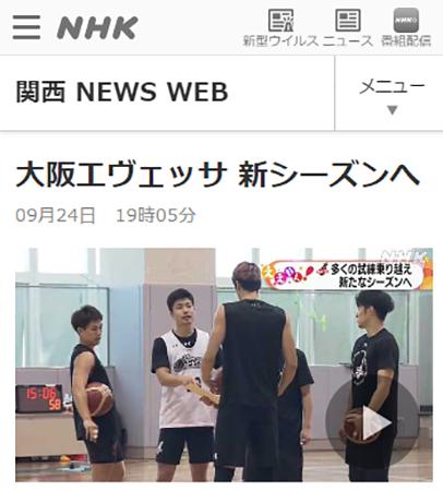 【大阪エヴェッサ】NHKのニュースサイト「NHK NEWS WEB」で特集動画が視聴できます