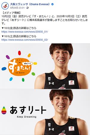【大阪エヴェッサ】橋本拓哉選手が読売テレビ「す・またん!」と「あすリート」で放送されます