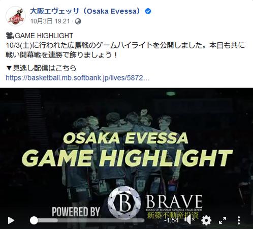 【大阪エヴェッサ】Bリーグ 2020-21シーズンが開幕しました