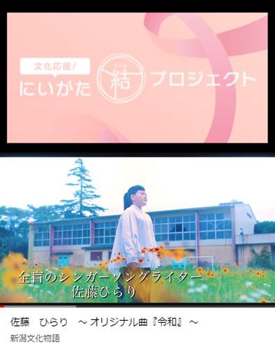 【佐藤ひらり】「文化にいがた!結プロジェクト」動画が配信されています
