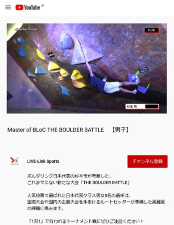【杉本怜】自身が企画・出場した「THE BOULDER BATTLE」大成功で幕を閉じました