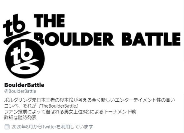 【杉本怜】自ら企画した「The Boulder Battle」が始動中