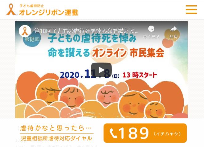 【オレンジリボン運動】「子どもの虐待死を悼み命を讃える市民集会」YouTube Liveで開催