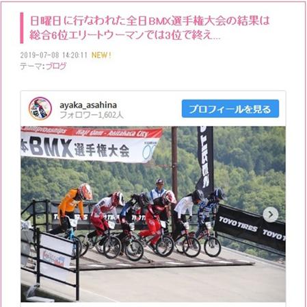 【朝比奈綾香】第36回全日BMX選手権大会に出場しました