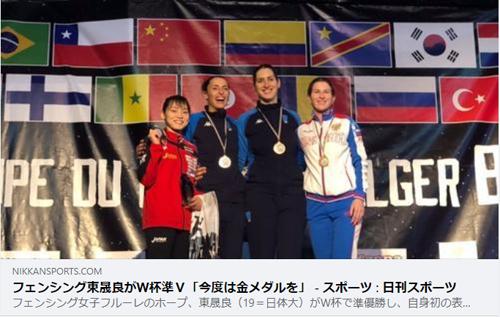 【東晟良】W杯 アルジェリア大会 女子個人フルーレで準優勝、自身初の表彰台に立ちました!