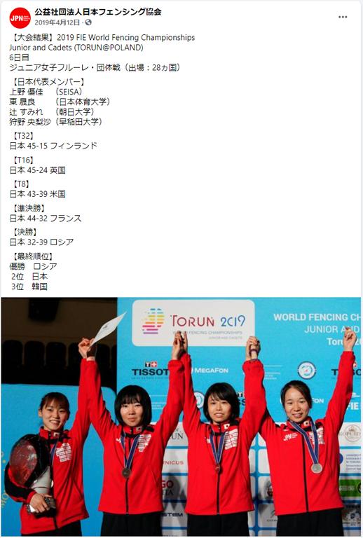 【東晟良】ジュニア フェンシング選手権 団体戦で見事準優勝しました!