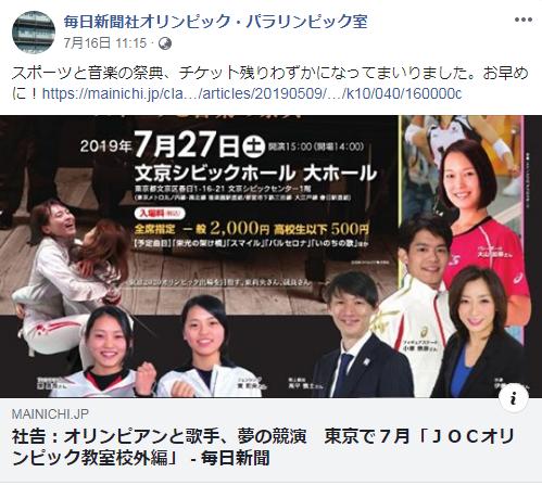 【東晟良】7月27日(土)「2020年東京オリンピック開幕1年前イベント」に姉妹で出演します