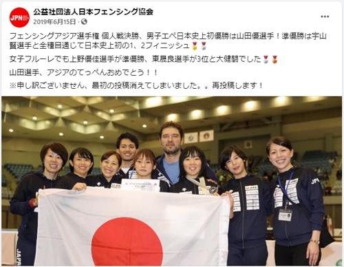 【東晟良】アジア選手権大会 女子フルーレ個人戦で3位と大健闘!