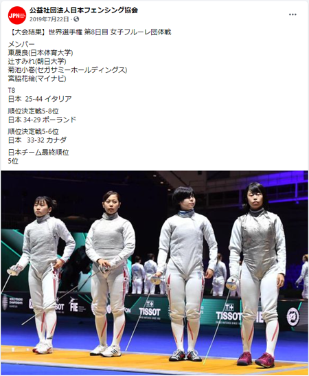 【東晟良】世界選手権 女子フルーレ個人戦11位、団体戦5位の好成績を収めました!