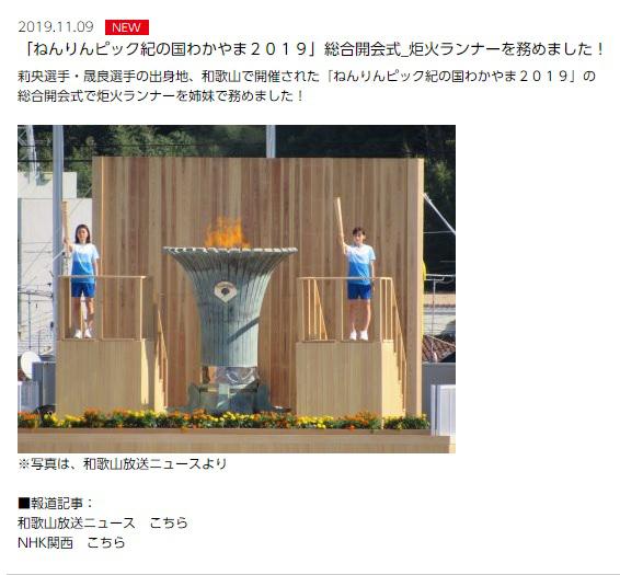 【東晟良】「ねんりんピック紀の国わかやま2019」総合開会式で炬火ランナーを姉妹で務めました