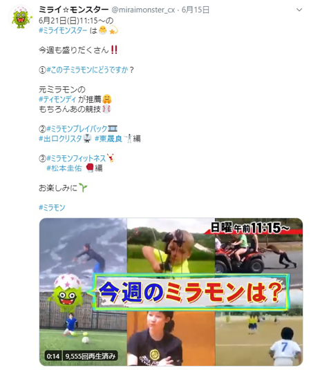 【東晟良】6月21日(日)11:15~フジテレビ「ミライ☆モンスター」で紹介されます
