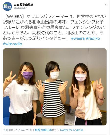 【東晟良】出身地 和歌山のラジオ番組に姉妹で出演しました