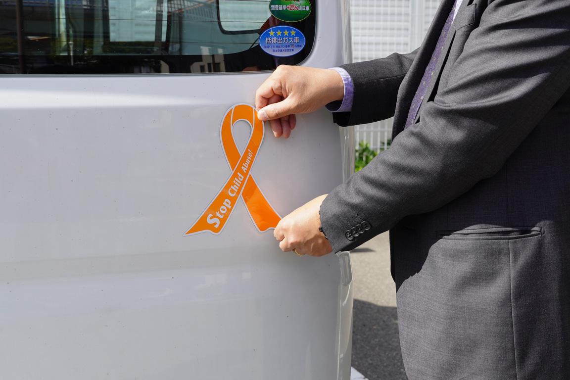 【オレンジリボン運動】2020年・全国19拠点でオレンジリボン啓発キャンペーン