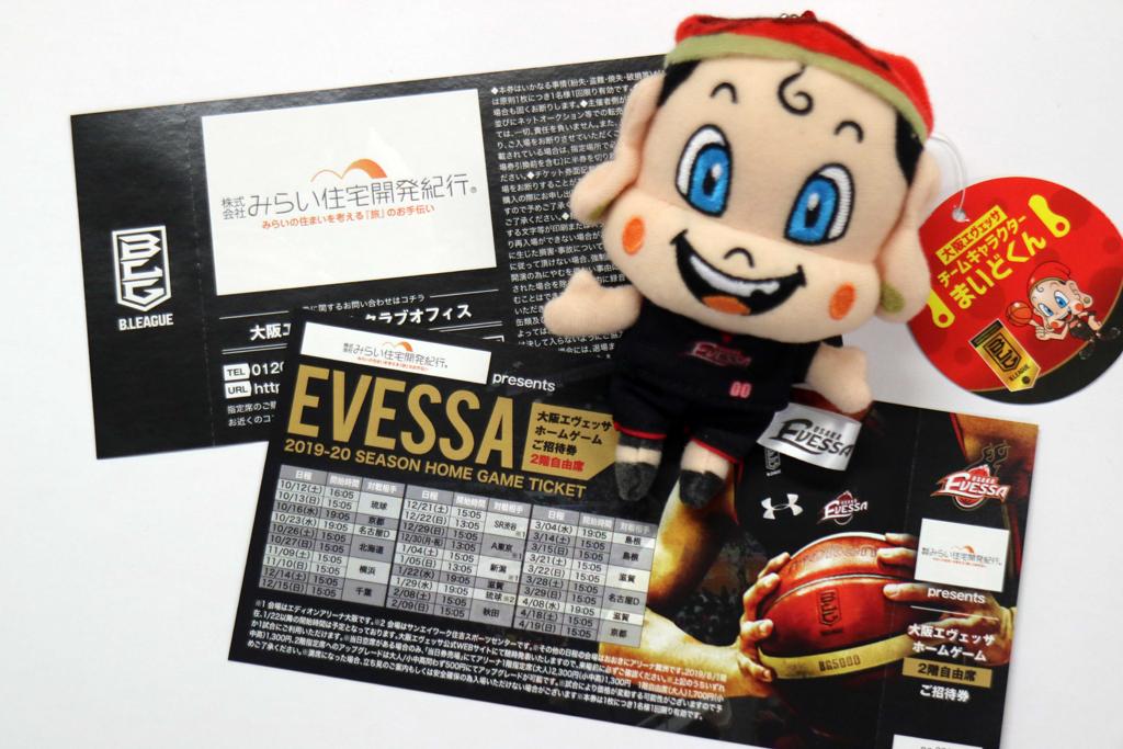 【大阪エヴェッサ】子どもたちへプロの試合観戦を届けたい!試合観戦チケットを贈呈しました
