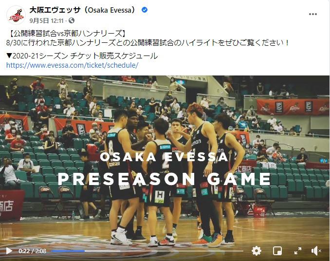 【大阪エヴェッサ】VS京都ハンナリーズ 練習試合のハイライト動画が公開されました