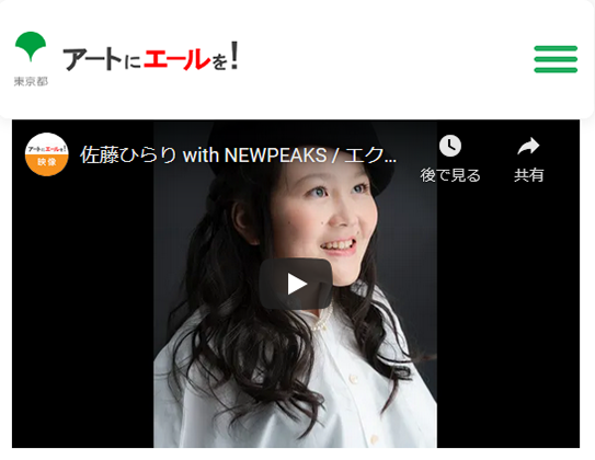 【佐藤ひらり】「アートにエールを!東京プロジェクト」にて、エクスペクトミュージックビデオが公開中
