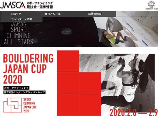 【杉本怜】「スポーツクライミング第15回ボルダリング・ジャパンカップ」に出場