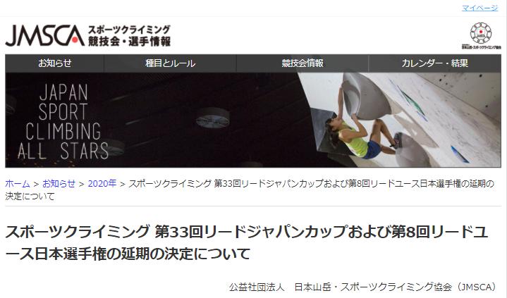 【杉本怜】「スポーツクライミング第33回リードジャパンカップ」が延期