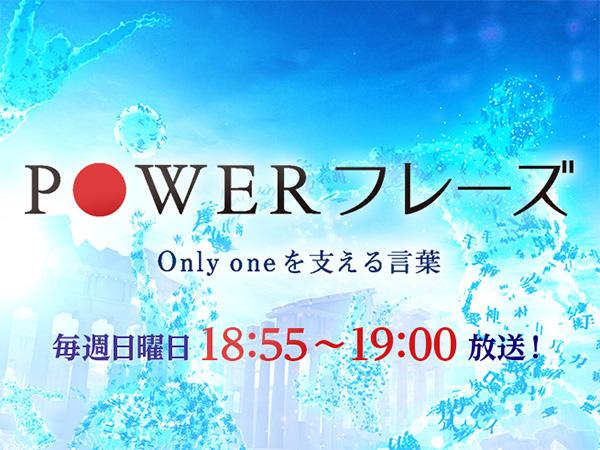 【東晟良】12月27日(日)& 1月3日(日)日本テレビ「POWERフレーズ」に出演します